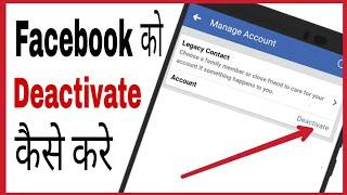 Facebook ko deactivate kaise kare | how to deactivate facebook account in hindi