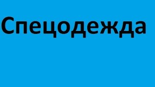 Спецодежда Купить респиратор цены ботинки рабочие Кривой Рог Спецодежда недорого низкие цены(, 2015-07-06T11:01:19.000Z)