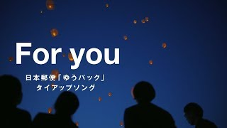 androp 「For you」 Music Video 日本郵便「ゆうパック」タイアップソング