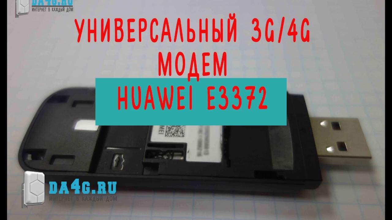 Настройка huawei e3372
