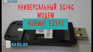 Параметри huawei e3372