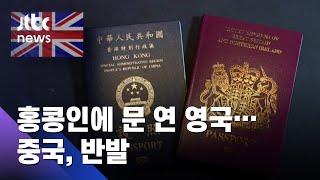 """영국 """"홍콩인 5년간 최대 100만명 이주""""…중국, 반발 / JTBC 아침&"""