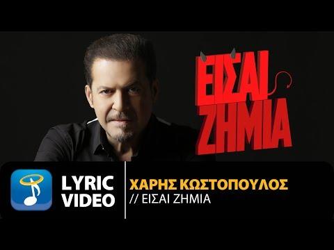 Χάρης Κωστόπουλος - Είσαι Ζημιά | Haris Kostopoulos - Eisai Zimia (Official Lyric Video HQ)