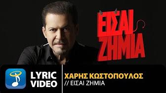 Χάρης Κωστόπουλος - YouTube f6f68db9474