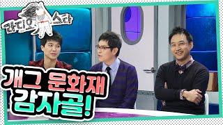 """[라디오스타]  """"감자골?(๑˃˂๑)이거... 쩌먹는 건가요??"""" 백 투 더 1999!📼 '김용만&박수홍&김수용 1편"""