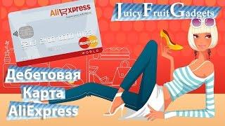 видео Оплата картой Тинькофф Алиэкспресс