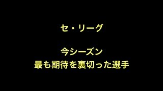プロ野球 セ・リーグ 今シーズン 最も期待を裏切った選手 巨人 田口 広...