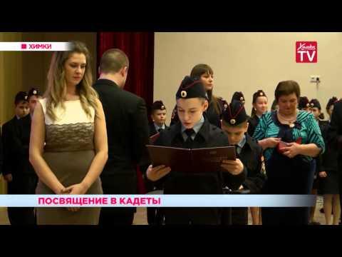 Учеников пятого и шестого классов 27-ой школы посвятили в кадеты