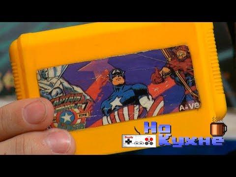 На кухне: Captain America and the Avengers