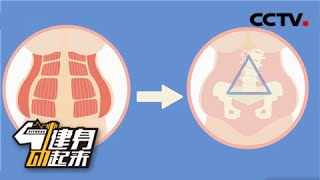 [健身动起来]20200414 腹直肌分离修复 甩掉妈妈肚| CCTV体育