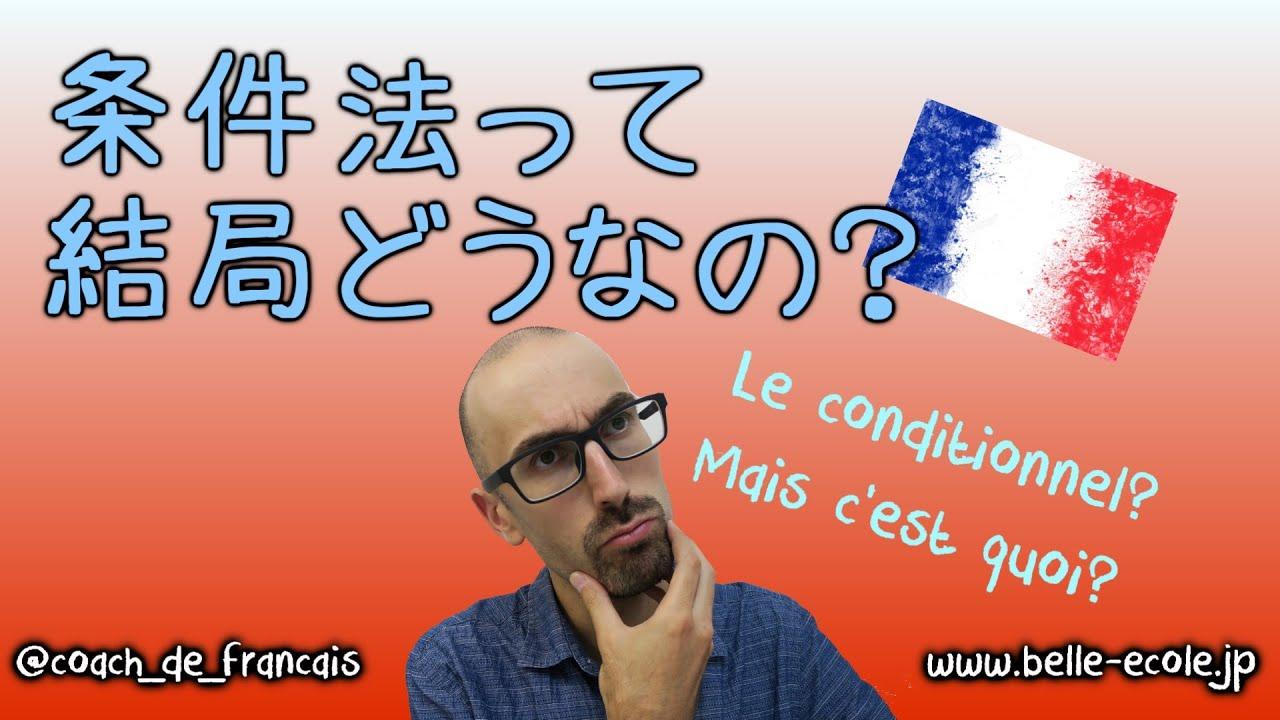 フランス語文法講座・条件法ってっ結局どうなの?