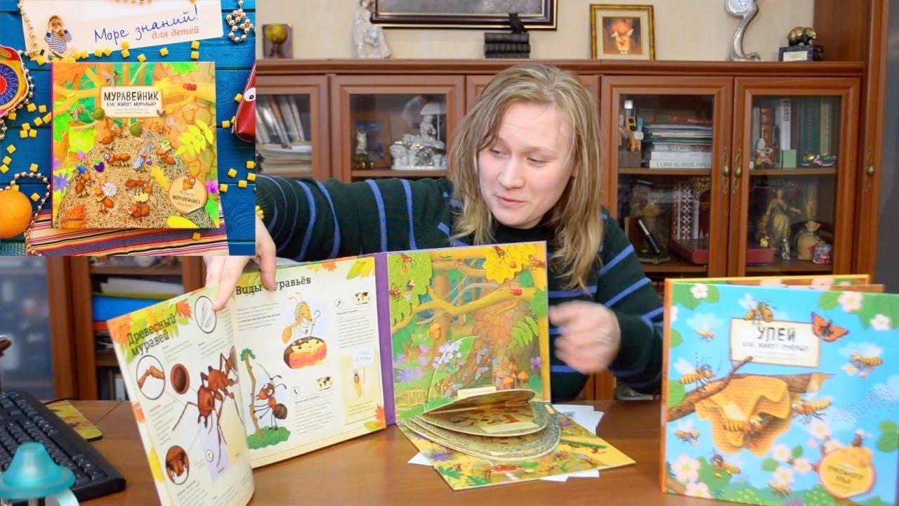 3D книги! Все о жизни муравьев и пчел!