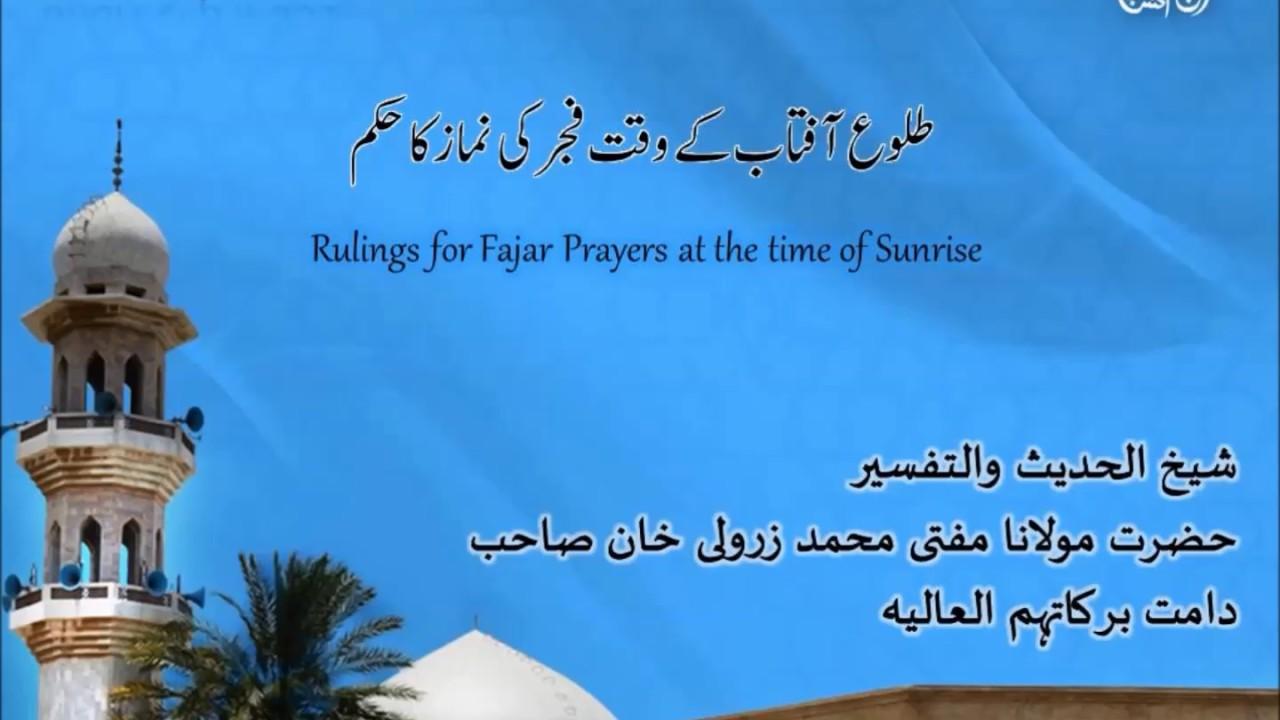 Ruling of Fajar prayer at the time of sunrise | Mufti Zarwali Khan
