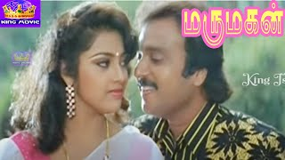மருமகன் || Marumagan || Karthick Meena Goundamani Senthil Megahit Movie || Latest HD Movies Online
