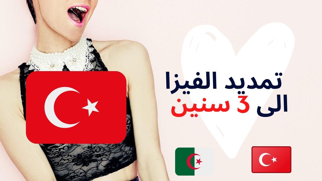 رسالة القنصلية التركية الى الشعب الجزائري العزيز  بخصوص طلب فيزا تركيا (يحشيولنا )