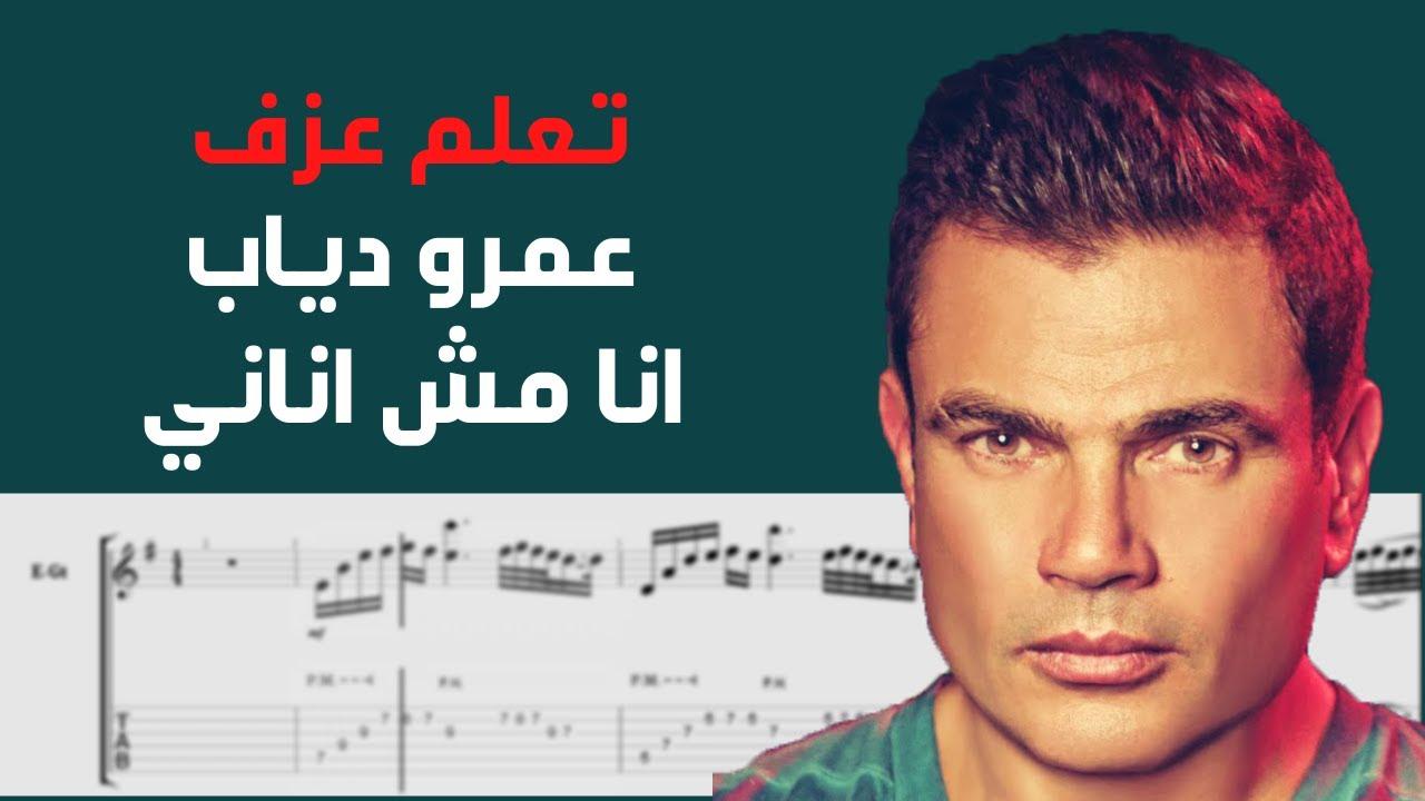 Amr Diab - Ana Mosh Anany