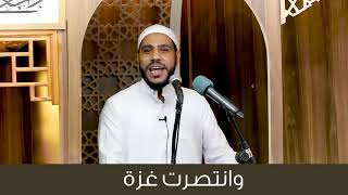 وانتصرت غزة   الشيخ محمود الحسنات يصدح بقوة بعد انتصار  غزة