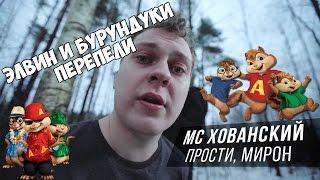 Элвин и Бурундуки feat. MC ХОВАНСКИЙ - Прости меня Оксимирон (2017)