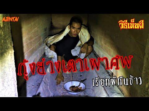 ล่าท้าผี ฉบับจัดเต็ม : กุ้งย่างเตาเผาศพ (เรียกผีกินข้าว) วิธีเห็นผี เดินมองลอดหว่างขา (หาบุญช่วยผี)