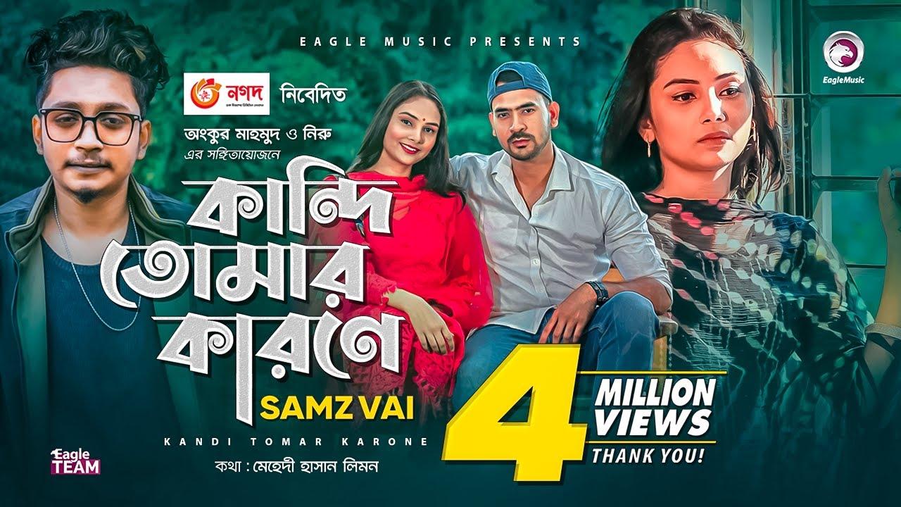 Kandi Tomar Karone Lyrics - Samz Vai