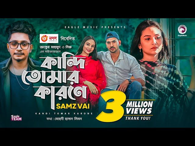Kandi Tomar Karone | Samz Vai | Bangla New Song 2020 | Official MV | নতুন গান | Eid 2020