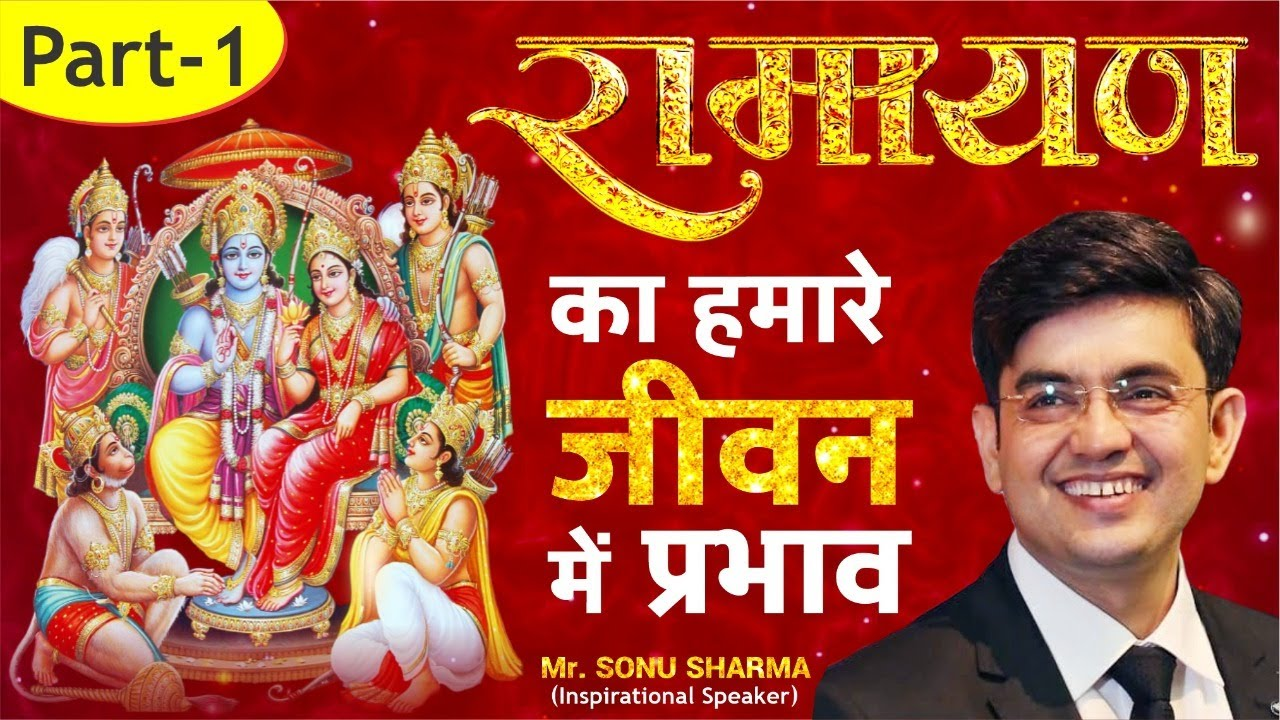 Success Tips from RAMAYANA | PART - 1 | Mr. SONU SHARMA