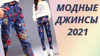 Какие джинсы в моде в 2021 году модели цвета как выбрать