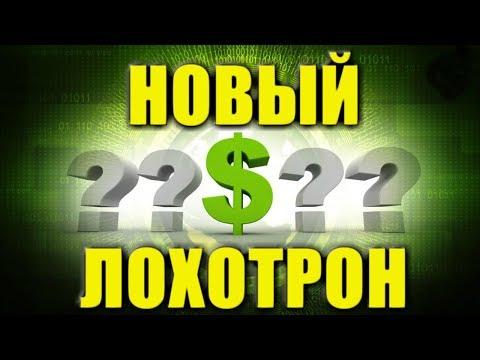 НОВЫЙ БРОКЕР Бинарных Опционов Cometoption | Заработали 15$ За 3 Минуты