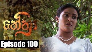 Nethra - නේත්රා Episode 100 | 08 - 08 - 2018 | SIYATHA TV Thumbnail