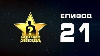 """Реалити Шоу """"Аз ставам звезда"""" епизод 21 Сезон 1"""