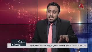 تصنيف الحرس الثوري الإيراني منظمة إرهابية .. كيف سينعكس على الحوثيين | حديث المساء