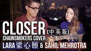 【Lara梁心頤 u0026 Sahil】Closer 中英版Bilingual Cover Video(Chainsmokers u0026 Halsey)