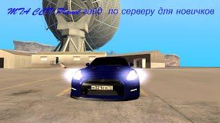 MTA CCD Planet гайд по серверу для новичков