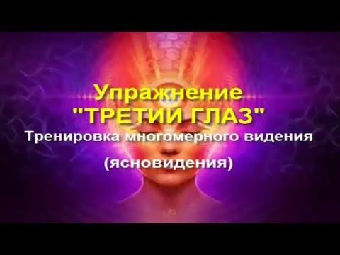 Ясновидение обучение. МедитацияТретий глаз. Как развить ясновидение.