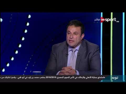 أيمن منصور: كارتيرون من المؤكد أنه متوقع سيناريو مباراة الترجي