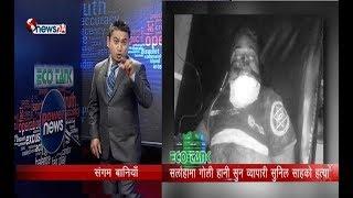 फेरि अर्को गोली काण्ड : सर्लाहीमा एकको मृत्यु, सप्तरीमा एक घाइते । किन बढ्यो असुरक्षा ? - POWER NEWS