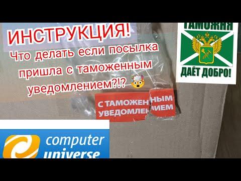 ИНСТРУКЦИЯ!!! ПОШЛИНА СВЫШЕ 200 ЕВРО В 2020!!!ЗАКАЗ С COMPUTERUNIVERS, ТАМОЖНЯ.