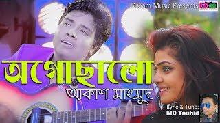Ogochalo | Akash Mahmud | অগোছালো | আকাশ মাহমুদ | Dream Music New Song-2018