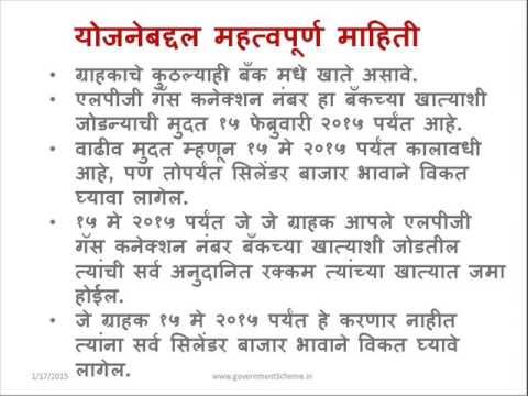PAHAL DBTL Scheme information in marathi language