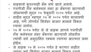 PAHAL DBTL Scheme information in marathi language