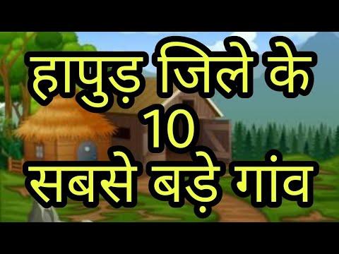 HAPUR JILA 10 सबसे बड़े गांव जिला हापुड़ Jila hapur