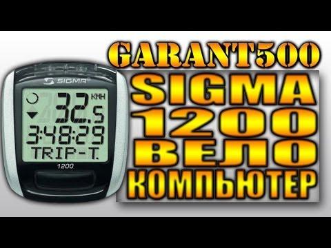Вело компьютер SIGMA 1200