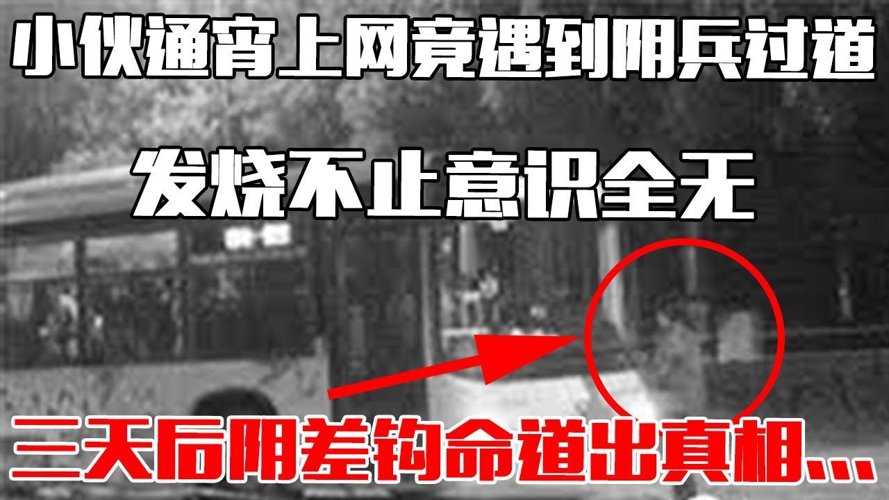 【中国故事】小伙通宵上网竟遇到阴兵过道,发烧不止意识全无,三天后阴差钩命道出真相