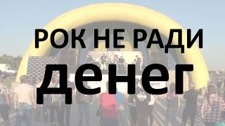 2 (ч) Фестиваль * РОК НЕ РАДИ ДЕНЕГ * Тольятти - 2018