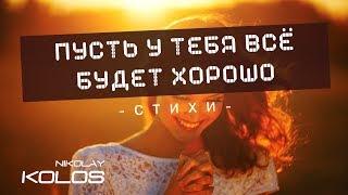 """Kolos - Стих """"Пусть у тебя всё будет хорошо"""" (авторское стихотворение)"""