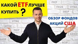 Какой ETF выбрать? Обзор фондов (ETF и БПИФов) на АКЦИИ компаний США (Московская биржа)