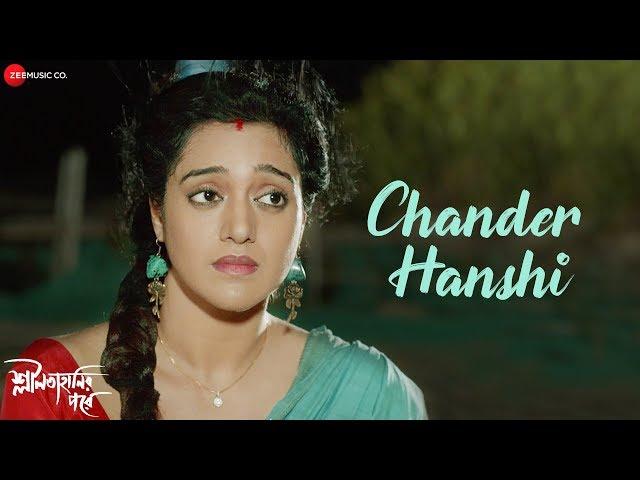 Chander Hanshi - Shlilatahanir Pore | Soumitra C, Abhisek C | Riddhi B & Debmalya C