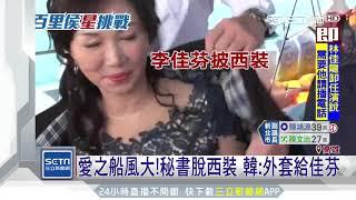韓國瑜穿「三件式西裝」  妻李佳芬藍綠禮服亮相 三立新聞台