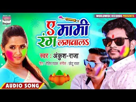 Ae Maami Rang Lagavala | Ankush - Raja | Superhit Bhojpuri Holi Song 2020 | Full Audio