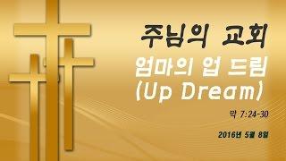 2016년 5월 8일: 엄마의 업 드림(Up Dream)
